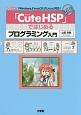 「CuteHSP」ではじめるプログラミング入門 「Windows」「mac0S」「Linux」対応