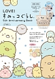 LOVE!すみっコぐらし 5th Anniversary Book