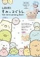 LOVE!すみっコぐらし 5th Anniversary Book