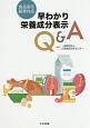 食品表示基準対応 早わかり栄養成分表示Q&A