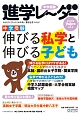 中学受験進学レ~ダー 2017.7・8 わが子にぴったりの中高一貫校を見つける!