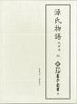 源氏物語 池田本 (6)