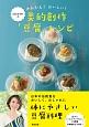 山口はるののかんたん!おいしい!美的創作「豆腐」レシピ