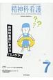 精神科看護 44-7 2017.7 特集:精神科看護における「ミスケア」 (298)