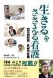 """""""生きる""""をささえる看護 西淀病院発・希望の医療"""