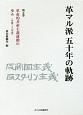 革マル派五十年の軌跡 革命的共産主義運動の歩み〈年表〉と〈写真〉 (5)