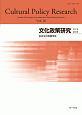文化政策研究 2016 (10)