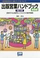 出版営業ハンドブック 基礎編<改訂2版> 変貌する出版界とこれからの販売戦略