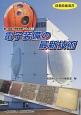 電子装備の最新技術 新・兵器と防衛技術シリーズ2