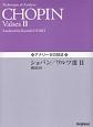 アナリーゼの技法 ショパン/ワルツ選 (2)