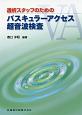 透析スタッフのための バスキュラーアクセス超音波検査