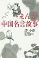 まんが・中国名言故事
