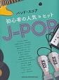 初心者の人気&ヒットJ-POP
