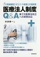 医療機関エキスパート税理士の指南書 医療法人制度Q&A 第7次医療法改正への実務対応