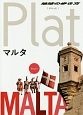 地球の歩き方Plat マルタ