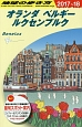 地球の歩き方 オランダ ベルギー ルクセンブルク 2017~2018