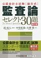 公認会計士試験 論文式 監査論 セレクト30題<第5版>