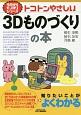 トコトンやさしい3Dものづくりの本 今日からモノ知りシリーズ