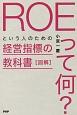 図解・ROEって何?という人のための経営指標の教科書