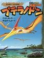 プテラノドン 空を飛べ!巨大翼竜 なぞとき恐竜大行進<新版>14