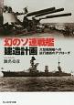幻のソ連戦艦建造計画 大型戦闘艦への試行錯誤のアプローチ