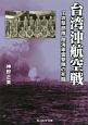 台湾沖航空戦 T攻撃部隊 陸海軍雷撃隊の死闘