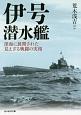 伊号潜水艦 深海に展開された見えざる戦闘の実相