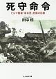 死守命令 ビルマ戦線「菊兵団」死闘の記録