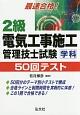 最速合格!2級電気工事施工 管理技士試験 学科 50回テスト