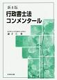 行政書士法コンメンタール<新8版>