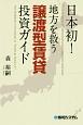 日本初!地方を救う 譲渡型賃貸投資ガイド
