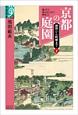 京都の庭園 御所から町屋まで(下)
