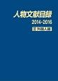 人物文献目録 外国人編 2014ー2016 (2)