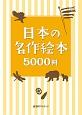 日本の名作絵本5000冊