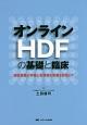 オンラインHDFの基礎と臨床 透析患者の予後と合併症の改善を目指して