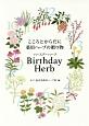Birthday Herbs こころとからだに薬用ハーブの贈り物 by Yomeishu