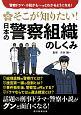 そこが知りたい! 日本の警察組織のしくみ 警察ドラマ・小説がも~っとわかるようになる!