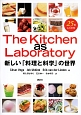 The Kitchen as Laboratory 新しい「料理と科学」の世界 栄養士テキストシリーズ