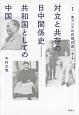対立の共存の日中関係史-共和国としての中国 叢書「東アジアの近現代史」2