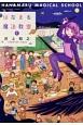 はなまる魔法教室 (1)