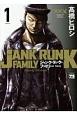 ジャンク・ランク・ファミリー (1)