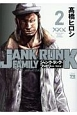 ジャンク・ランク・ファミリー (2)