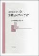 講座 労働法の再生 労働法のフロンティア (6)