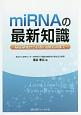 miRNAの最新知識 基礎領域から診断・治療応用まで