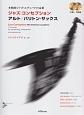 本格的ジャズ・エチュードの定番 ジャズ・コンセプション アルト/バリトン・サックス
