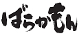 ばらかもん<初回限定特装版> オリジナルドラマCD付き(16)