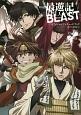 TVアニメ 最遊記RELOAD BLAST オフィシャルプレリュードブック