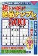 超トク盛り!絶品ナンプレ500 (9)