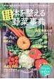 日本野菜ソムリエ協会公式 体を整える野菜事典