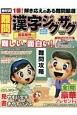 難問 漢字ジグザグフレンズ (6)